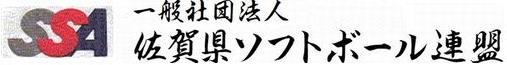 佐賀県ソフトボール連盟